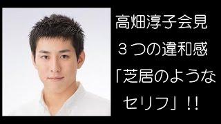 高畑淳子会見に3つの違和感「芝居のようなセリフ」!! For Atsuko Takah...