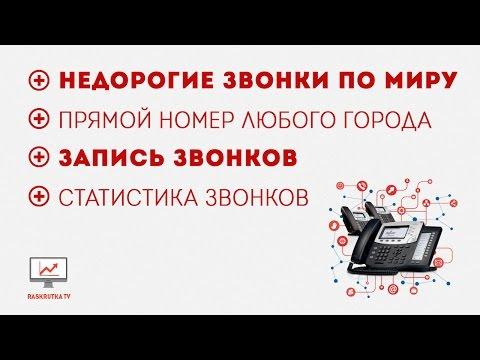 Zadarma - бесплатные звонки, прямой номер и виртуальный номер, Voip-телефония