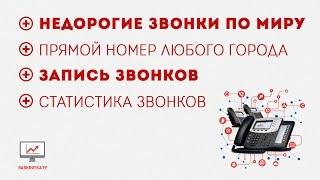 Zadarma - бесплатные звонки, прямой номер и виртуальный номер, voip-телефония(Регистрация в Zadarma: http://goo.gl/cQVVSt Статья про сервис у нас на блоге: http://goo.gl/7jlrwf Допустим, вы хотите расширить..., 2014-09-15T06:14:00.000Z)