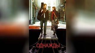 Однажды (2006) (2007)