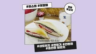 간단하고 편안한 샌드위치 그릴