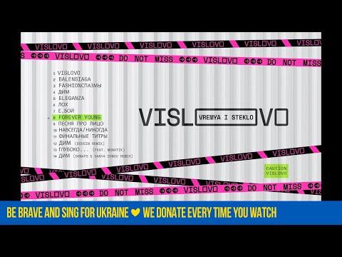 Видео: Время и Стекло - Forever Young