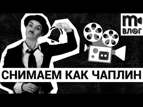 Как снять немое кино? Секреты комедий Чарли Чаплина
