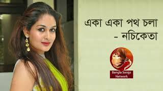 Video একা একা পথ চলা - নচিকেতা    Eka Eka Potho Chola by Nachiketa    Kamrul Islam Rubel download MP3, 3GP, MP4, WEBM, AVI, FLV Juli 2018