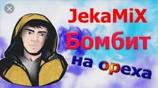 ЖЕКА МИКС БОМБИТ | ЖЕКА МИКС | ТАНКИ ОНЛАЙН