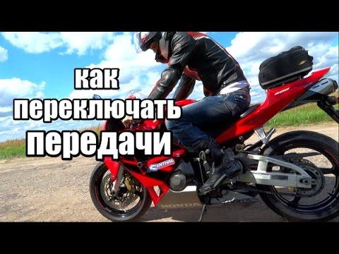 как переключать передачи на мотоцикле или как это делаю я, honda cbr600rr