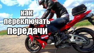 как переключать передачи на мотоцикле или как это делаю я, honda cbr600rr(ВК - https://vk.com/club122233646., 2016-08-14T11:29:16.000Z)