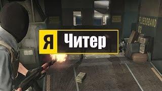 CS GO - Глупый, наглый читер возомнил себя Маркеловым