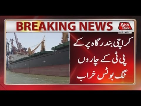 Four Tug Boats of KPT Becomes Dysfunctional at Karachi Port