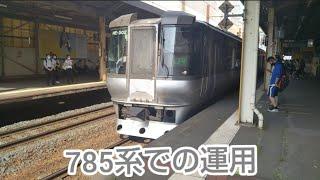 (785系運用)特急すずらん2号 新札幌駅出発