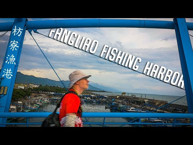 Train Trip Part 5 -- Fangliao Fishing Harbor (火車之旅第五--枋寮漁港)