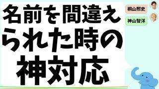 ジャニーズWESTの桐山照史くんが、ファンから俳優の桐谷健太さんに間違...