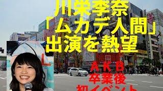 川栄李奈 「ムカデ人間」出演を熱望 AKB卒業後初イベントで デイリー...