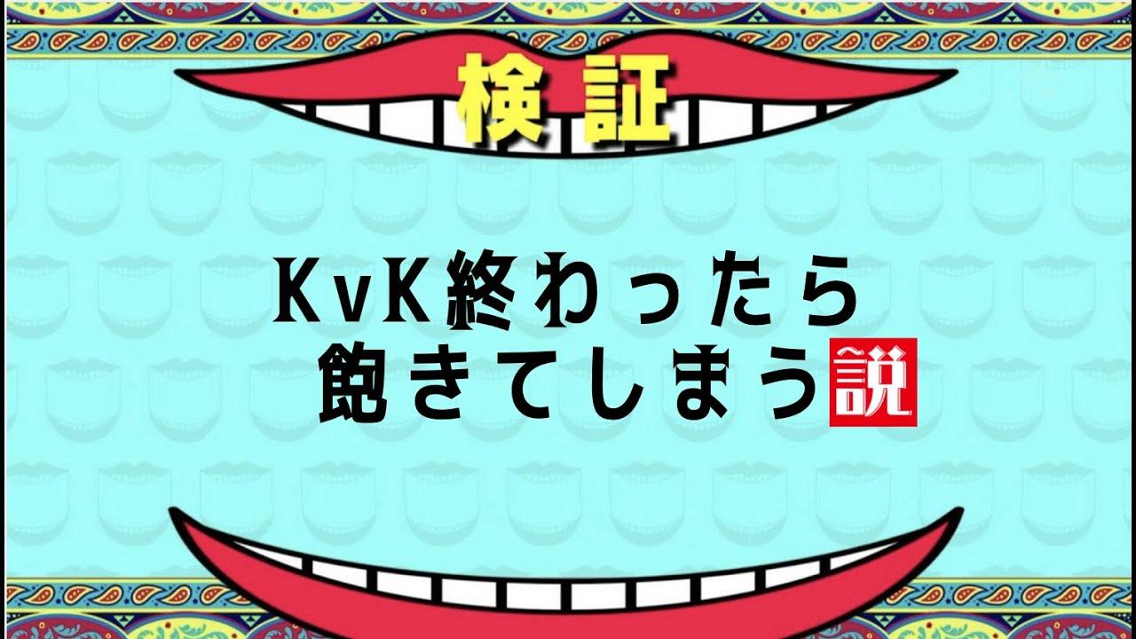 は ライキン kvk と 【ライキン】3次KVK組はどこに集まる? KVK2