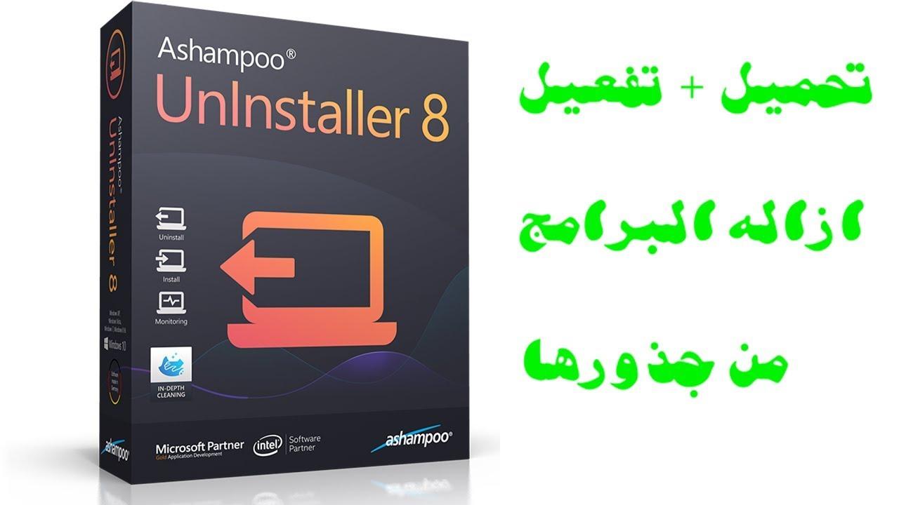 ازاله البرامج من جذورها فى الويندوز +تحميل وتفعيل برنامج Ashampoo  UnInstaller 8