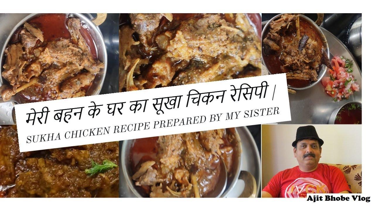 मेरी बहन के घर का सूखा चिकन रेसिपी  / Sukha Chicken Recipe prepared by my Sister