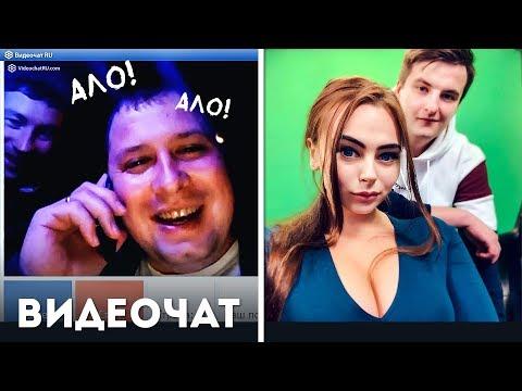 ZLOY И МИХАЛИНА В ЧАТРУЛЕТКЕ - СПАЛИЛИ НОМЕР!!
