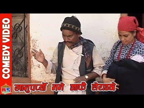 खानु पर्?यो भने आफै लेराउन्छे  Nepali Comedy Clip  Magne Budha Dhurmus