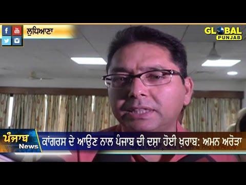 Congress's power is ruining Punjab: Aman Arora
