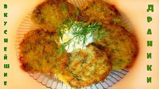 Самый вкусный рецепт драников или картофельных оладий
