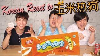令韩国人震惊的香肠,玉米热狗! Korean react to Corn sausage! by Korean Brothers
