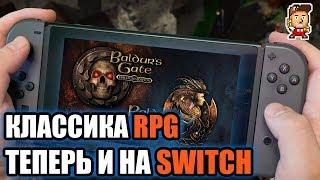 Baldur's Gate, Icewind Dale, Planescape Tornment пришли на Nintendo Switch
