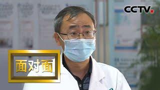 [面对面]吴浩:防控的信心| CCTV