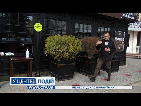 Телеканал C-TV: Бізнес під час карантину