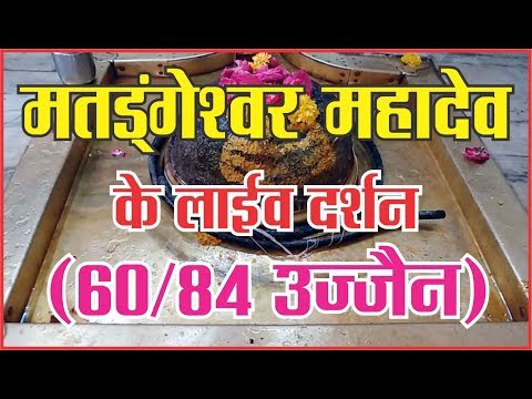 जन्म मरण के बंधन से मुक्त करते हैं मतडंगेश्वर महादेव #dharam #God #aarti #mahakaal #sanidev #jyotirling