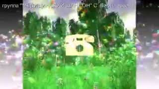 """песня """"СКОРАЯ ПОМОЩЬ- 03"""" (пародия на песню """"Отчего так в России берёзы шумят )"""