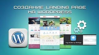 Создание Landing Page на WordPress(Если будут вопросы или предложения – пишите мне через форму комментариев под видео или через комментарии..., 2016-11-11T20:01:43.000Z)