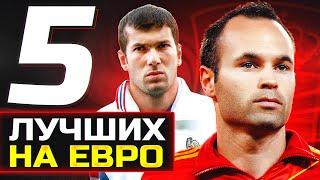 ТОП 5 лучших игроков ЕВРО последних 20 лет GOAL24