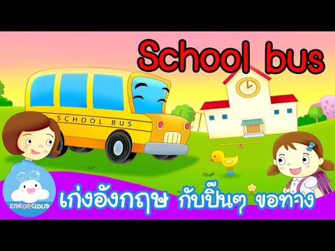 เก่งอังกฤษกับ ปิ๊น..ปิ๊น..ขอทาง EP.02 รถโรงเรียน : school bus by KidsOnCloud