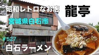 宮城県白石市の龍亭でチャーシューメンとちゃわんカレーを食す #527