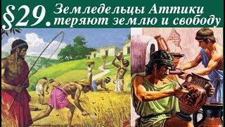 История 5 класс. § 29. Земледельцы Аттики теряют землю и свободу