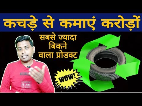 प्रति दिन हजारों कमाएं,Tyre Scrap,waste Tyre Recycling Business,how to earn Recycle waste Tyre,SMM