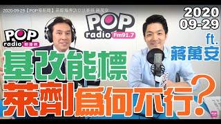 2020-09-29【POP撞新聞】黃暐瀚專訪蔣萬安「基改能標,萊劑為何不行?」