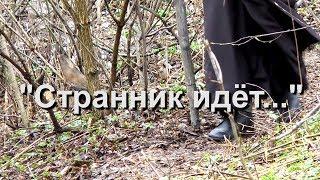 """Анонс фильма """"Странник идёт..."""""""