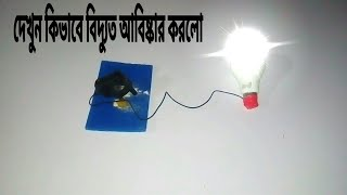 দেখুন কিভাবে বিদ্যুৎ আবিষ্কার করলো! Electricity Discovery by Medicine || Discovery