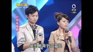 明日之星20101218 台語衛冕賽講評(順暢版)