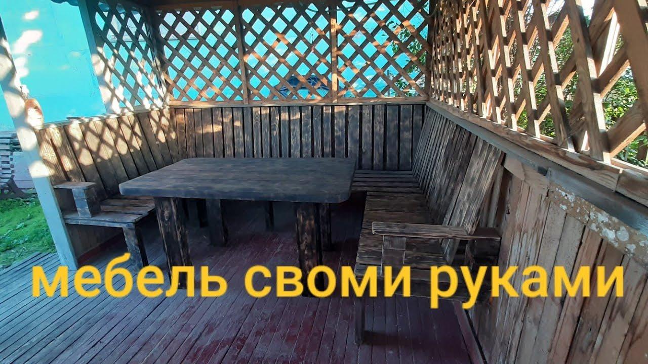мебель для беседки своми руками из старых досок