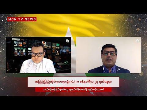 ICJ ဆုံးဖြတ်ချက်ကို မြန်မာအစိုးရ လှစ်လျှူရှုခဲ့ရင် ကုလ လုံခြုံရေးကောက်စီကို ရောက်မယ်