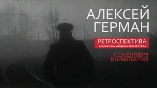 Трейлер - Мастерская. Ретроспектива Алексея Германа