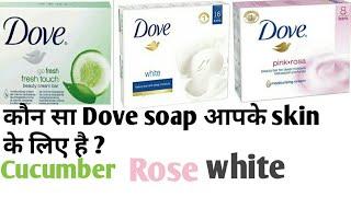 Dove soap review , कौन सा flavour आपके skin के लिए सही है? Cucumber , Rose या Cream