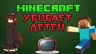 Minecraft по телевизору, тв про майнкрафт / Склеил девушку в майне (Игры убивают детей)