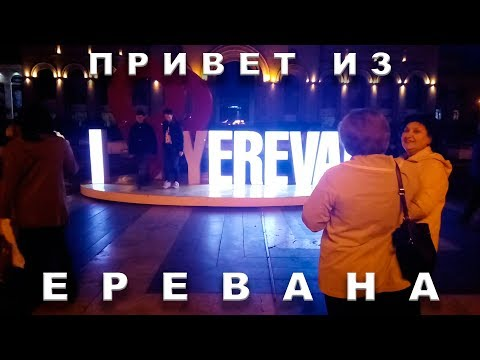 ПРИВЕТ ИЗ ЕРЕВАНА #5