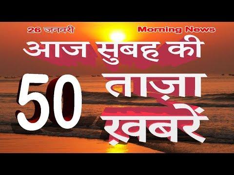 26 jan | News headline | आज सुबह की 50 ताज़ा ख़बरें | Aaj ka samachar | republic day exclusive | News.