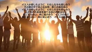 イエスが愛したように Setagaya Worship Choir 2018.03.04.