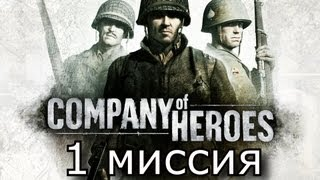 Прохождение Company of Heroes 1 миссия - Побережье Омаха