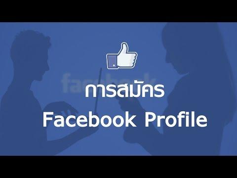 การสมัคร facebook profile #3#